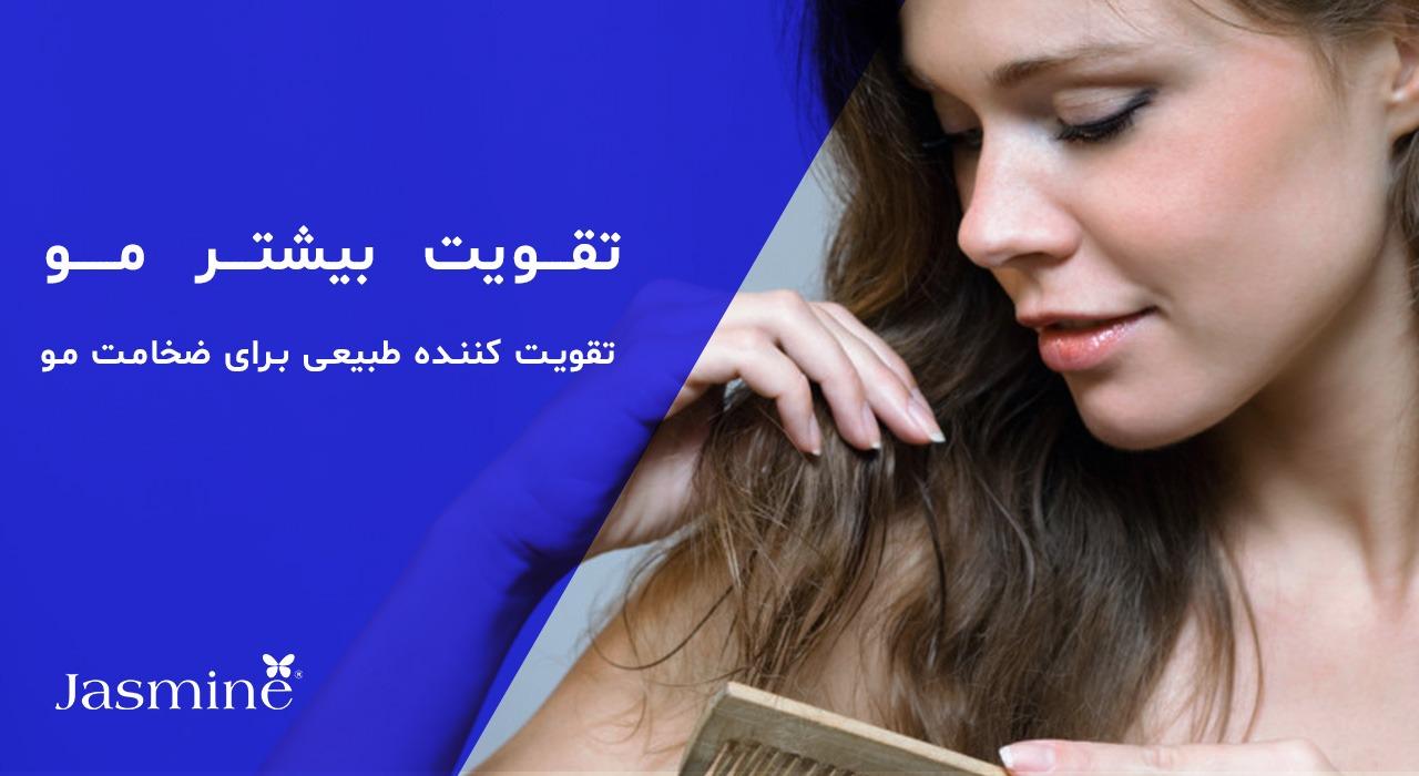 تقویت کننده طبیعی برای ضخامت مو