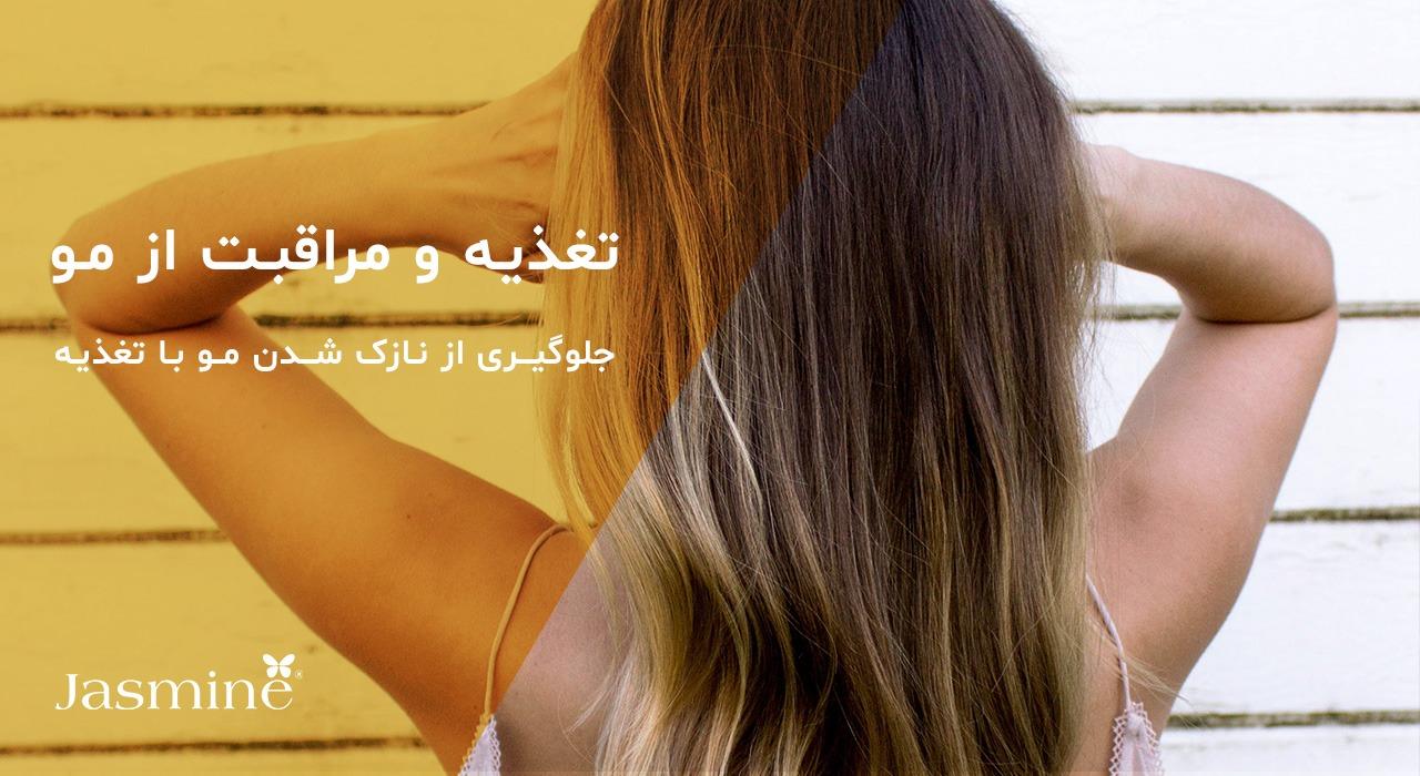 تغذیه و مراقبت از مو و جلوگیری از نازک شدن مو
